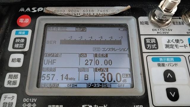H30.2月 麻生区 エアコン・防水パン・アンテナ工事